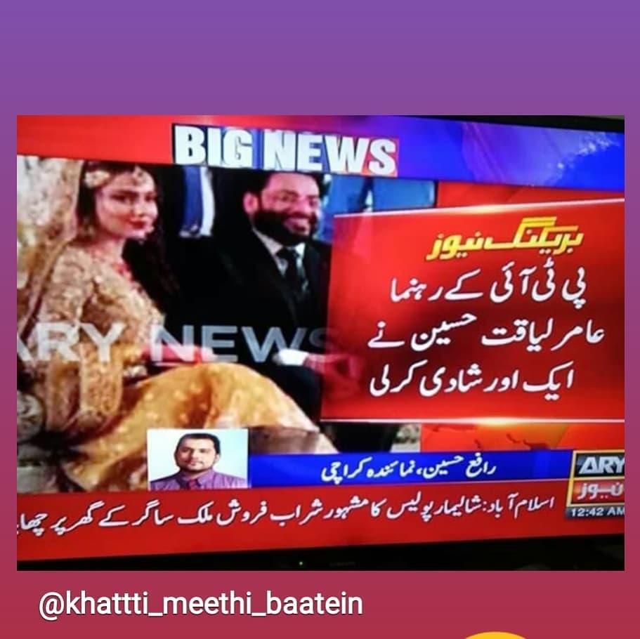 amir liaquat 2nd wedding reception happening in karachi